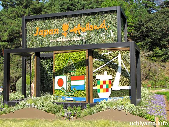 日本オランダ通商400周年