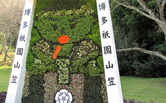 おっしょい! 博多祇園山笠