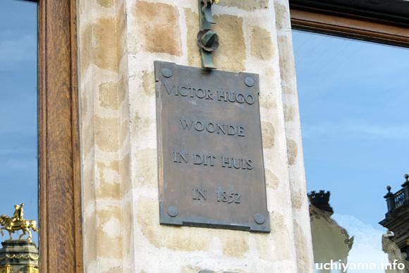 ヴィクトル・ユーゴーの亡命していた家