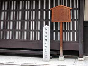 仏光寺通・与謝蕪村の宅跡(終焉の地)