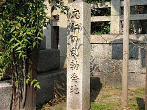 上御霊前通・応仁の乱勃発地の碑