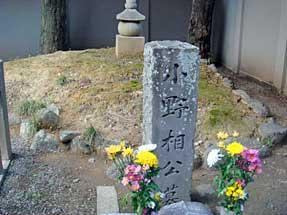 堀川通・小野篁の墓