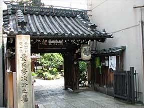 木屋町通・瑞泉寺