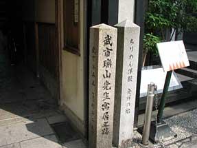 武市半平太(瑞山)の寓居跡