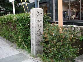 加賀藩邸跡