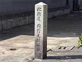 元誓願寺通・此付近狩野元信邸址の石碑