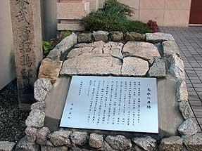 菊水の井跡