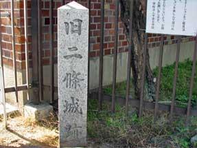 旧二条城跡碑