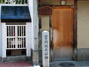 富岡鐵斎邸跡