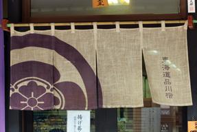 東京都・品川宿
