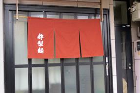堀川通(暖簾)