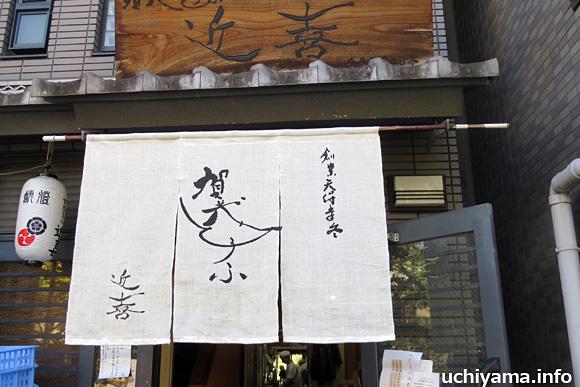 木屋町通(暖簾)