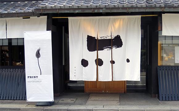 室町通(暖簾)・「然花抄院」京都室町本店
