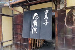 京都「町家小路」写真紀行(暖簾)