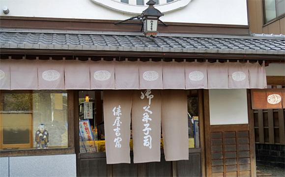 小川通(暖簾)・京菓子司「俵屋吉富」