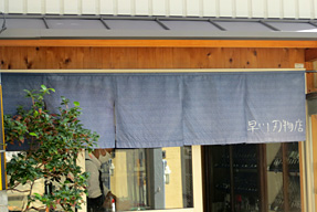 堺町通(暖簾)