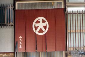 醒ヶ井通(暖簾)