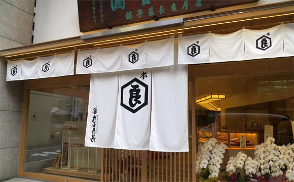 醒ヶ井通(暖簾)・亀屋良長