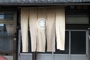 新町通(暖簾)