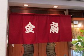 寺町通(暖簾)