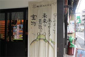 柳馬場通(暖簾)・鈴木松風堂