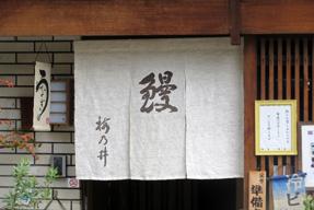 柳馬場通(暖簾)