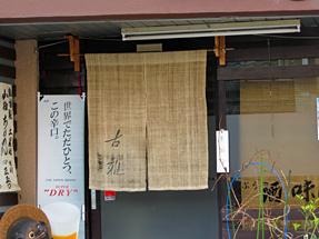 仏光寺通(暖簾)