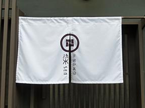 松原通(のれん)