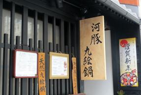 三条通・柳屋本店