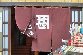 三条通(暖簾)