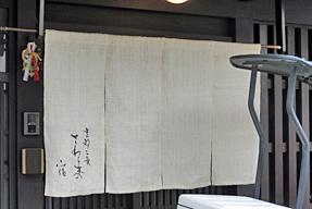 椹木町通(暖簾)