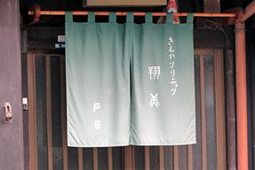 竹屋町通(暖簾)