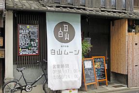 蛸薬師通(暖簾)