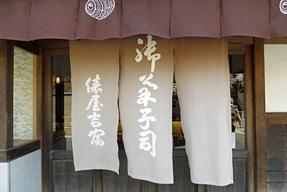 寺之内通・俵屋吉富小川店
