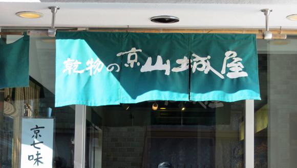 八坂通(暖簾)
