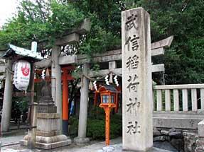 六角通・武信稲荷神社