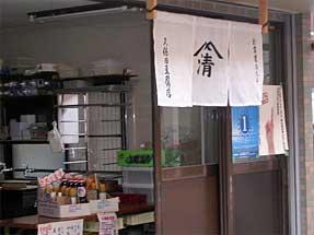 堺町通・久保田豆腐店