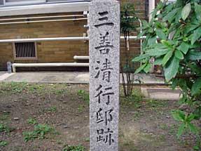 醒ヶ井通・三善清行邸の碑