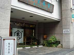 醒ヶ井通・亀屋良長