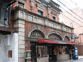 三条通・旧家辺徳時計店