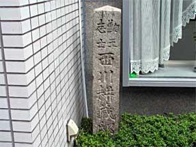 三条通・西川耕蔵邸跡