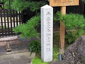 下立売通・平安京一本御書所跡の石碑