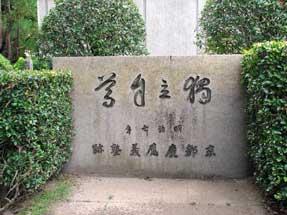 下立売通・慶應義塾京都分校跡の石碑