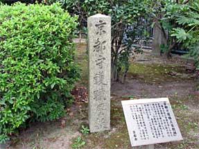 下立売通・京都守護職上屋敷跡の石碑