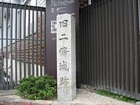 下立売通・旧二条城の石碑