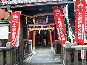 蛸薬師通・土佐稲荷「岬神社」