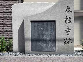 蛸薬師通・本能寺跡