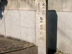 寺之内通・尾形光琳菩提所の碑
