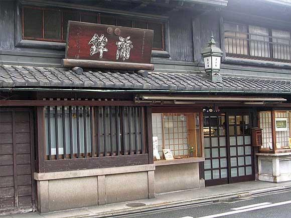 柳馬場通・蒲鉾「茨木屋」