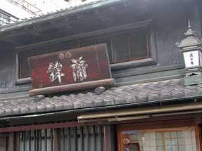 柳馬場通・茨木屋